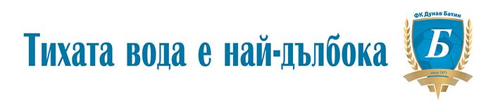 ФК Дунав Батин