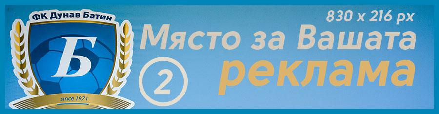 банер рекламен 2